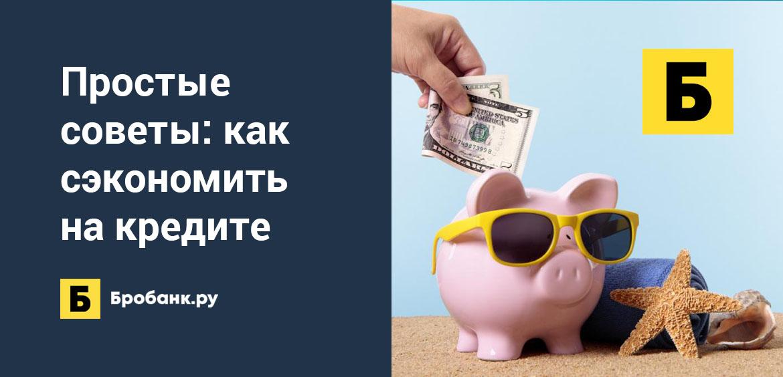Простые советы: как сэкономить на кредите