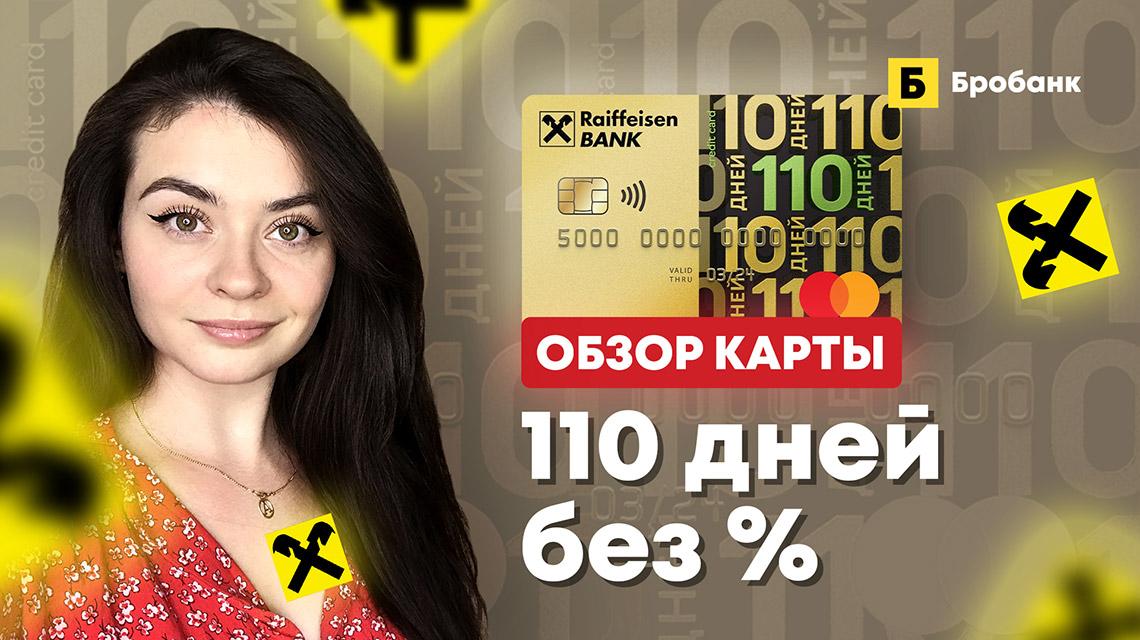 Обзор кредитной карты Райффайзен Банк 110 дней без процентов
