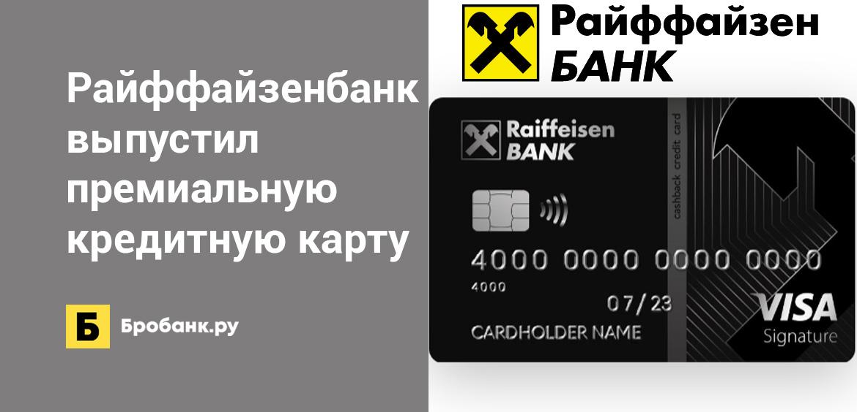 Райффайзенбанк выпустил премиальную кредитную карту