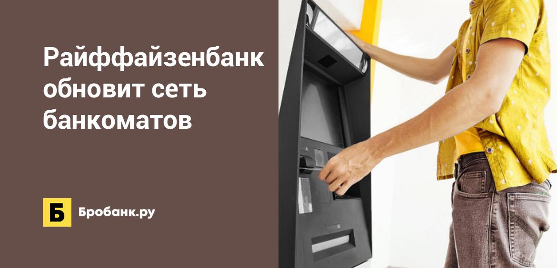 Райффайзенбанк обновит сеть банкоматов
