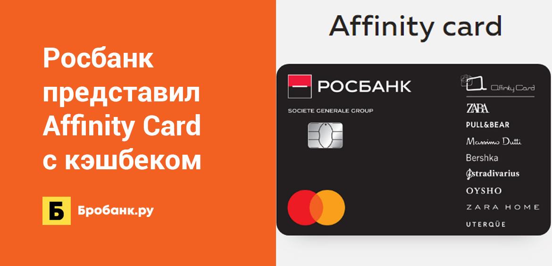 Росбанк представил Affinity Card с кэшбеком