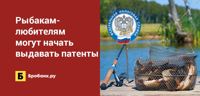 Рыбакам-любителям могут начать выдавать патенты
