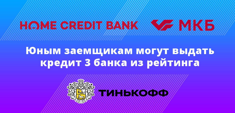 Юным заемщикам могут выдать кредит 3 банка из рейтинга