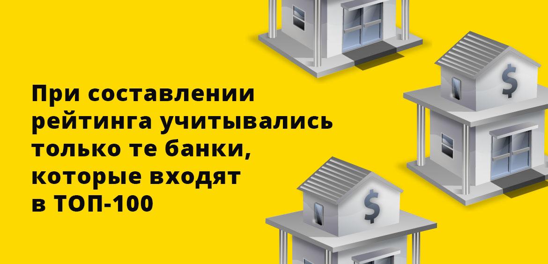 При составлении рейтинга учитывались только те банки, которые входят в ТОП-100