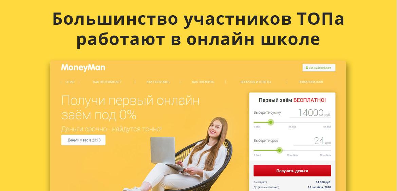 Большинство участников ТОПа работают в онлайн школе