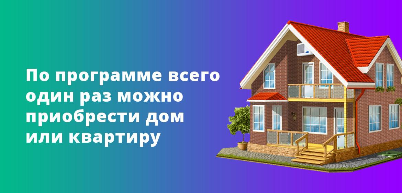 По программе всего один раз можно приобрести дом или квартиру