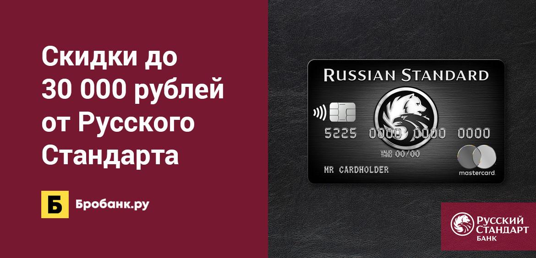 Скидки до 30 000 рублей от Русского Стандарта