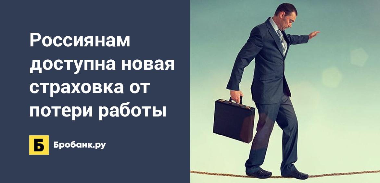 Россиянам доступна новая страховка от потери работы