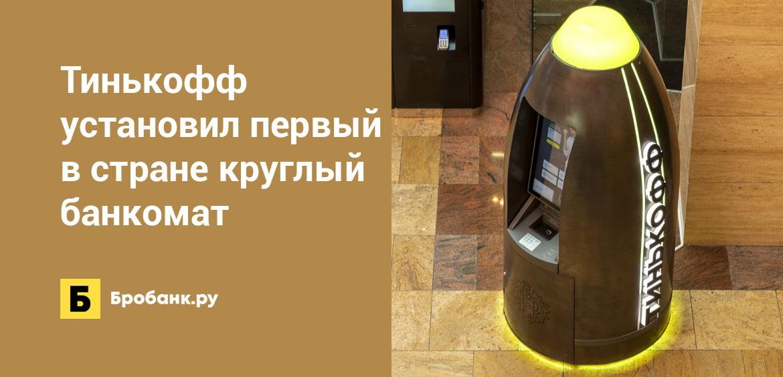 Тинькофф установил первый в стране круглый банкомат