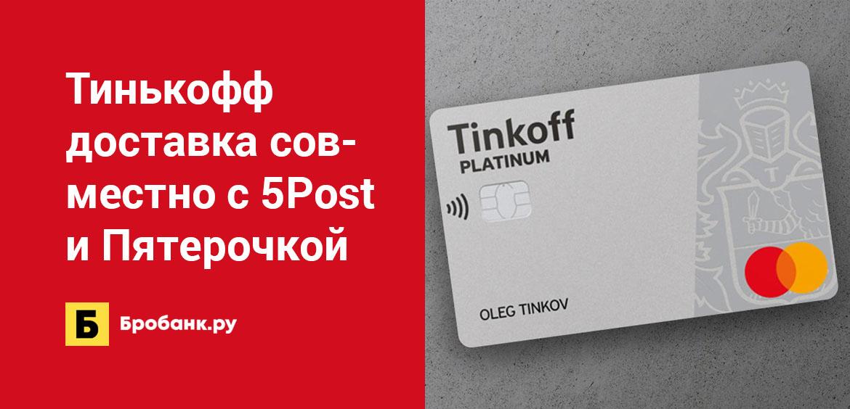 Тинькофф доставка совместно с 5Post и Пятерочкой
