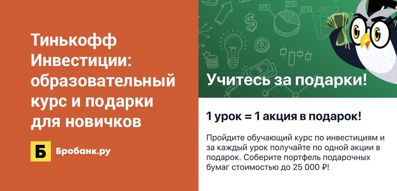 Тинькофф Инвестиции: образовательный курс и подарки для новичков