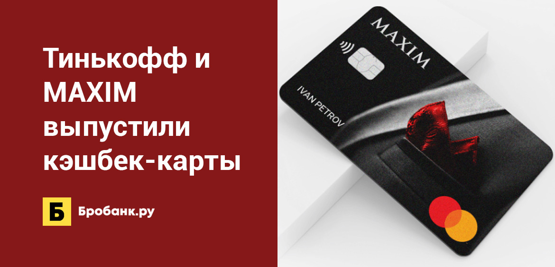 Тинькофф и MAXIM выпустили кэшбек-карты для мужчин