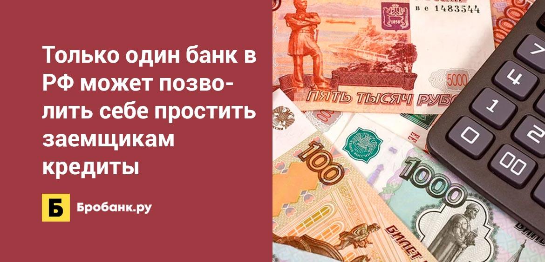 расходы на данную программу. Только один банк в РФ может позволить себе простить заемщикам кредиты