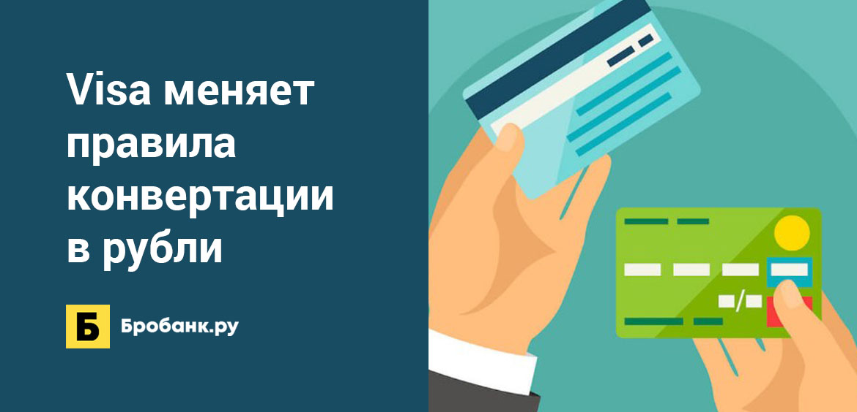 Visa меняет правила конвертации в рубли