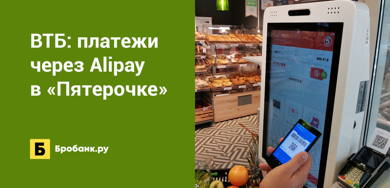 ВТБ: платежи через Alipay в Пятерочке