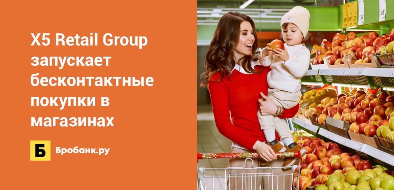 X5 Retail Group запускает бесконтактные покупки в магазинах