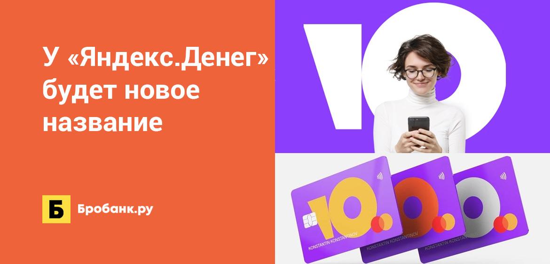 У Яндекс.Денег будет новое название