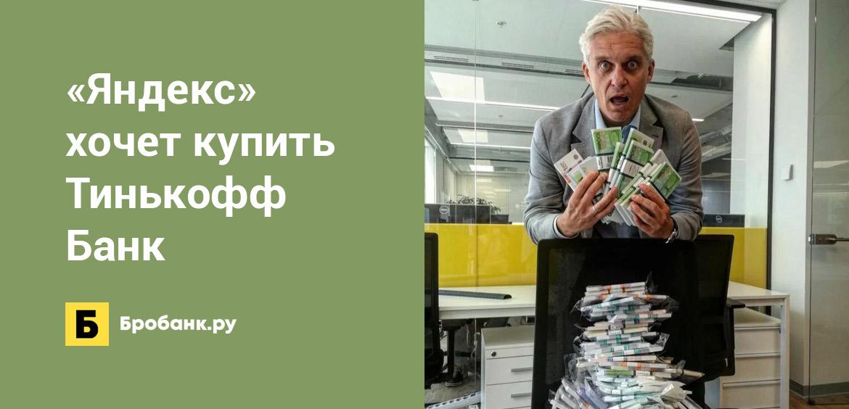 Яндекс хочет купить Тинькофф Банк