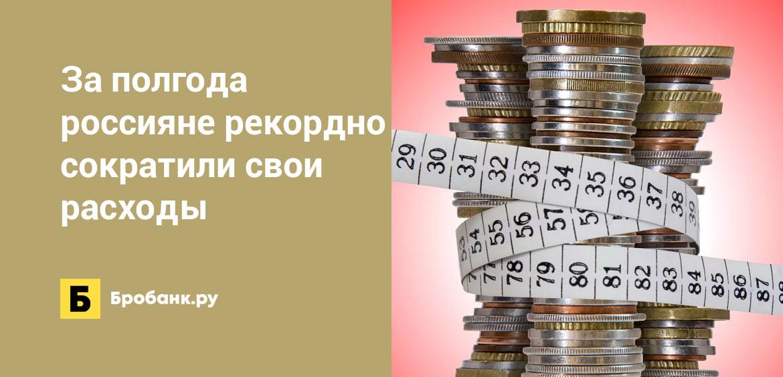 За полгода россияне рекордно сократили свои расходы