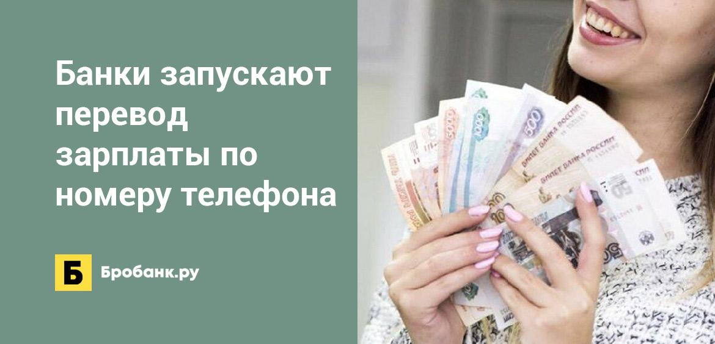 Банки запускают перевод зарплаты по номеру телефона