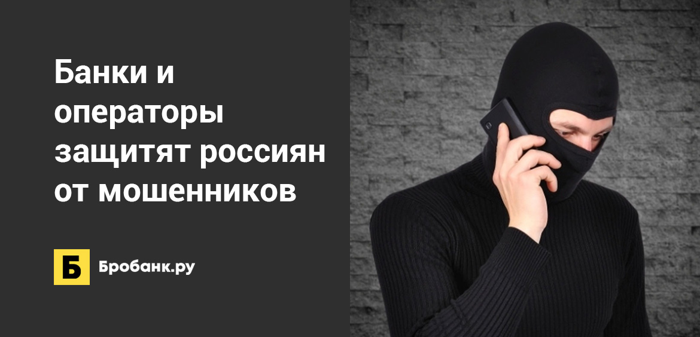 Банки и операторы защитят россиян от мошенников