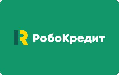 Займ в РобоКредит