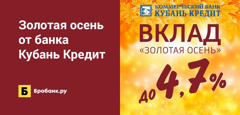 Золотая осень от банка Кубань Кредит