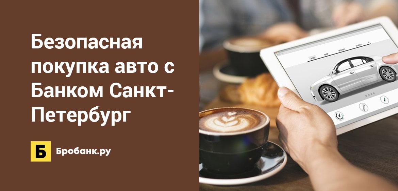 Безопасная покупка авто с Банком Санкт-Петербург