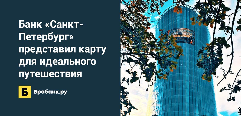 Банк Санкт-Петербург представил карту для идеального путешествия