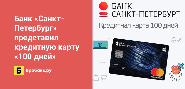 Банк Санкт-Петербург представил кредитную карту 100 дней