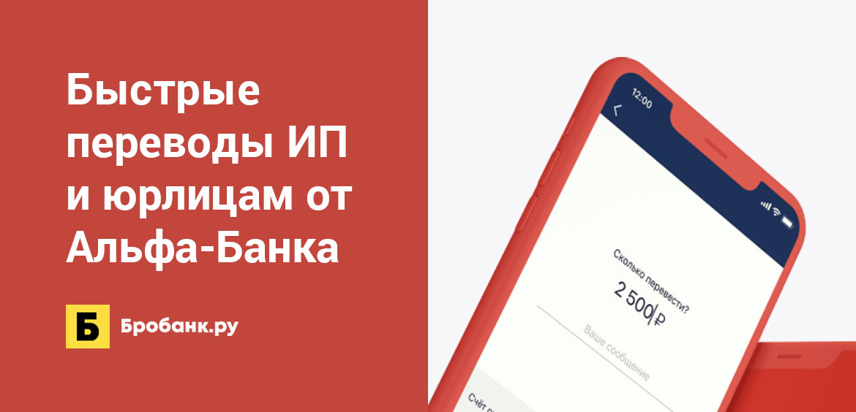 Быстрые переводы ИП и юрлицам от Альфа-Банка