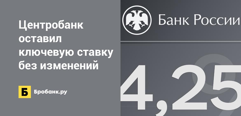 Центробанк оставил ключевую ставку без изменений