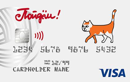 Кредитная карта Банк Пойдем