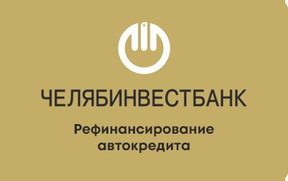 Рефинансирование автокредита Челябинвестбанк