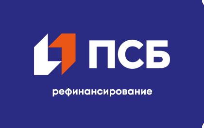 Рефинансирование кредитов Промсвязьбанк