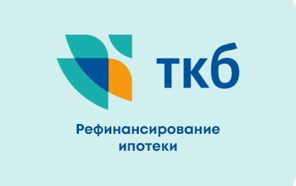 Рефинансирование ипотеки в ТКБ Банке