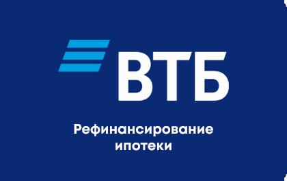 Рефинансирование ипотеки в ВТБ