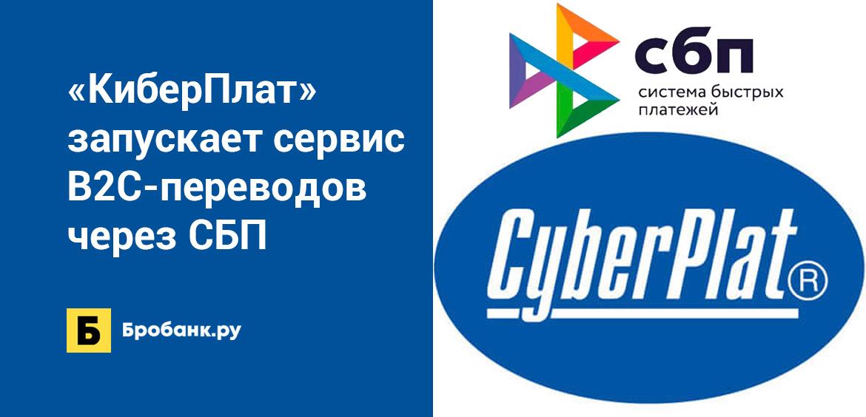 КиберПлат запускает сервис B2C-переводов через СБП