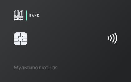Дебетовая карта Банк ДОМ.РФ Мультивалютная