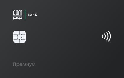 Дебетовая карта Банк ДОМ.РФ Премиальная