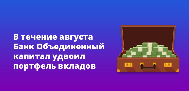 В течение августа Банк Объединенный капитал удвоил портфель вкладов