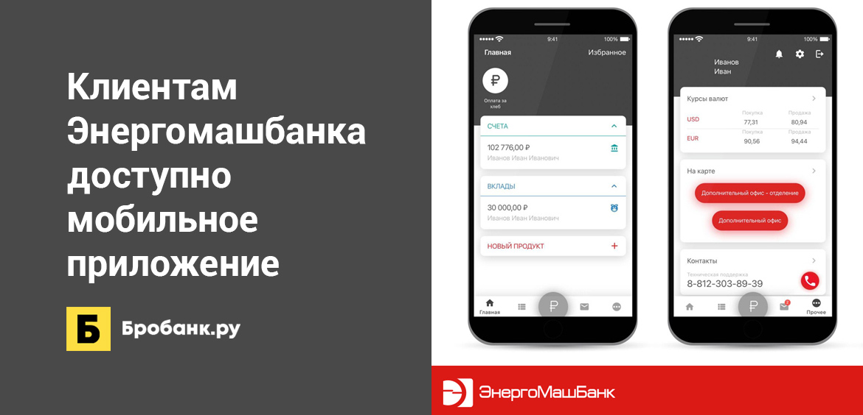 Клиентам Энергомашбанка доступно мобильное приложение
