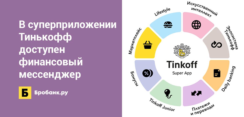 В суперприложении Тинькофф доступен финансовый мессенджер