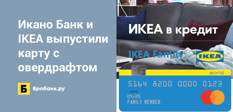 Икано Банк и IKEA выпустили карту с овердрафтом