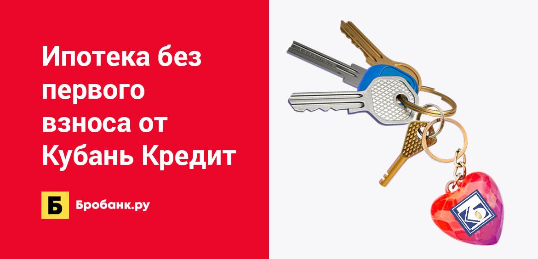 Ипотека без первого взноса от Кубань Кредит