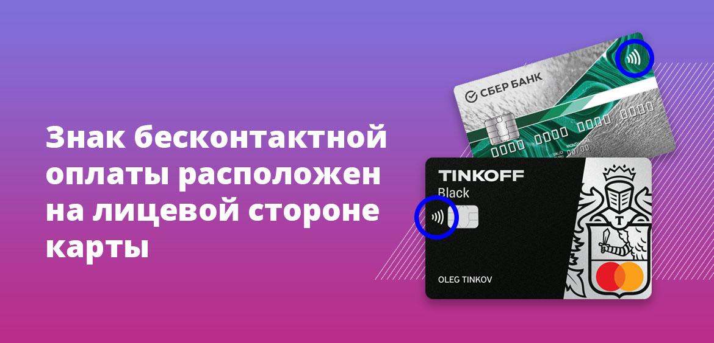 Знак бесконтактной оплаты расположен на лицевой стороне карты