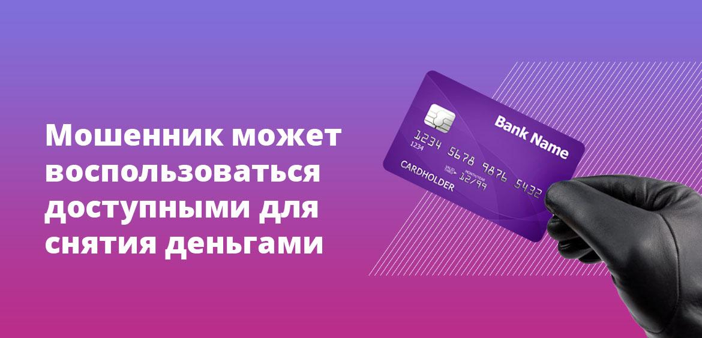 Мошенник может воспользоваться доступными для снятия деньгами