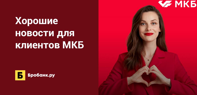 Хорошие новости для клиентов Московского кредитного банка