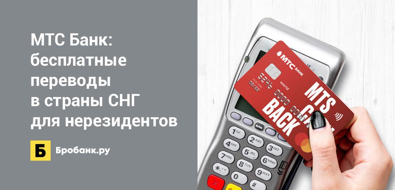 МТС Банк: бесплатные переводы в страны СНГ для нерезидентов