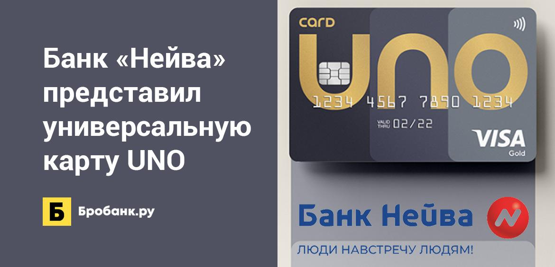 Банк Нейва представил универсальную карту UNO